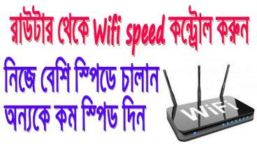 রাউটার থেকে wifi speed কন্ট্রোল করুন নিজে বেশি স্পিডে চালান অন্যকে কম স্পীড দিন