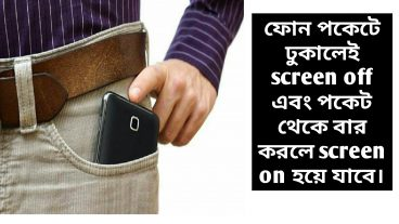 Automatic screen lock and screen on for Android  Android secret Tips  Bangla Tutorial