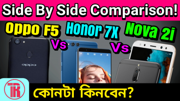 Oppo F5 Vs Honor 7x Vs huawei Nova 2i কোন ফোনটি আপনার জন্য বেস্ট ফোন? ডিসাইড করার আগে দেখে নিন ডিটেইলসে সাইড বাই সাইড কম্পেয়ারিজন রিভিউ প্রাইস ও আমার সৎ মতামত