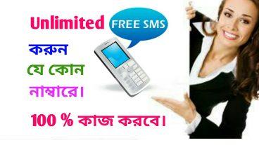 নাম্বার গোপন রেখে যে কোন দেশে যে কোন নাম্বারে unlimited free SMS করুন ১০০ কাজ করবে