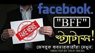 Facebook BFF গুজব