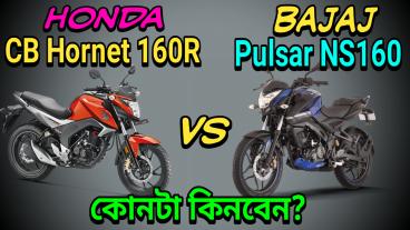 Honda CB Hornet 160R না Bajaj Pulsar NS160? কেনার আগে দেখে নিন কোন বাইকটি কিনবেন? কম্পেয়ারিজন স্পেক্স রিভিউ দাম ও ওপিনিয়ান