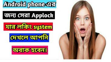 Android phone এর জন্য সেরা App Lock যার লকিং সিস্টেম দেখলে অবাক হবেন