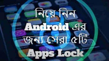 নিয়ে নিন Android এর জন্য সেরা ৫টি Apps Lock