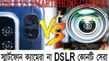 স্মার্টফোন ক্যামেরা না DSLR কোনটি প্রকিত পক্ষে সেরা? DSLR Vs স্মার্টফোন ক্যামেরা