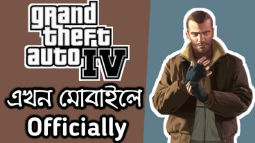 GTA IV Coming For Android Officially Bangla