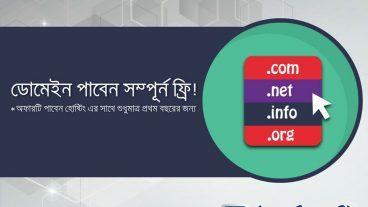 ১ জিবি হোস্টিং +com ডোমেইন +SSL Certificate এখন ৯৯৯/-টাকা মাত্র