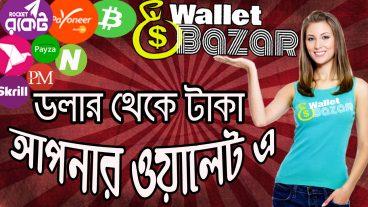WalletBazar- Bitcoin Dogecoin Litcoin Etherum সহ বিভিন্ন ডলার ক্রয় বিক্রয় করুন সহজেই ডলার ক্রর বিক্রয় এর সেরা ১টি সাইট
