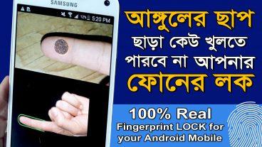 যে কোন Android ফোনে ব্যবহার করুন আসল Fingerprint LOCK রুট করা ছাড়াই আপনার আঙ্গুলের ছাপ ছাড়া আপনার ফোনের LOCK খোলে এবার অসম্ভব
