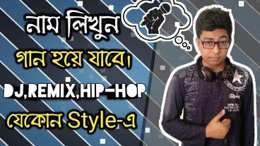 Make Any Text Or Name To Song Bangla