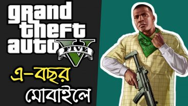 GTA V Is Coming For Android In This Year Bangla