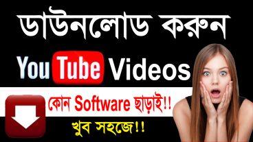 YouTube থেকে ভিডিও ডাউনলোড করুন মোবাইল বা কম্পিউটারে কোন Software/Apps ছাড়াই খুব সহজে