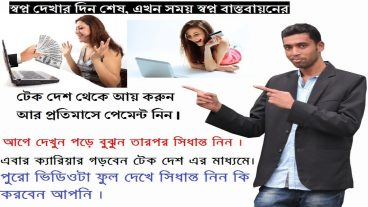 lead generation email marketing bangla tutorialইমেইল মার্কেটিং করে যেভাবে লিড জেনারেট করবেন
