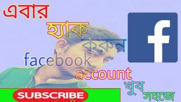 পাঁচ মিনিটে যেকোনো ফেসবুক একাউন্ট হ্যাক করুন- Sheba Kumar