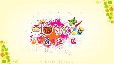 Bangla Noboborsho 1425 Cover  বাংলা নববর্ষ ১৪২৫ কাভার