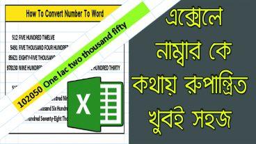 অটোমেটিক Excel sheet এ কোনো নম্বর লেখলে তাহা কথায়/Word এ রুপান্ত্রিত হয়ে যাবে