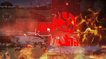 ভার্চুয়াল রিয়ালিটি মোবাইল গেম বাংলাদেশের মুক্তিযুদ্ধের আলোকে ওরা 11 জোন