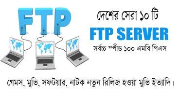 দেশের সেরা ১০ টি FTP সার্ভার সর্বচ্চ স্পীড 100mbps