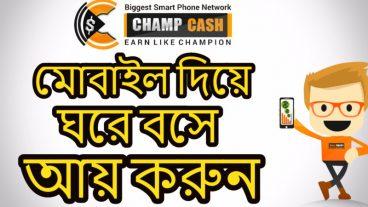 Champcash থেকে আয় করুন দৈনিক ১০ ডলার খুব সহজে মাত্র ১ ঘন্টা কাজ করে