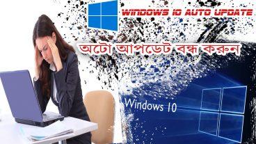Windows 10 এর অটো আপডেট এবার বন্ধ হবেই অতিরিক্ত ডাটা খরচও?