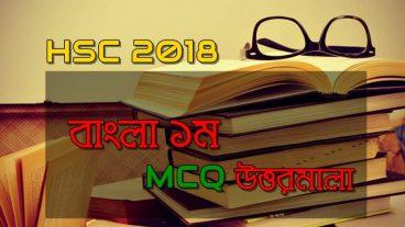 এইচএসসি ২০১৮ – বাংলা ১ম পত্র MCQ উত্তরমালা
