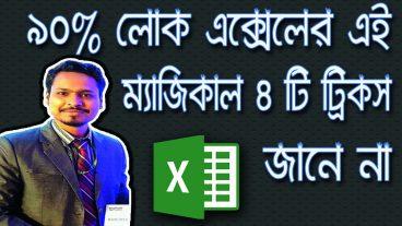 MS Excel এর ম্যাজিকাল ৪ টি ট্রিকস
