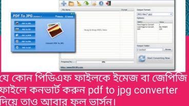 পিসি বা ল্যাপটপের জন্য pdf to jpg converter full version ডাউনলোড করে নিন