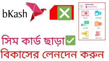 সিম কার্ড ছাড়া বিকাসের লেনদেন করুন without sim use Bkash send money -cash out-Airtime