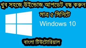 windows 10 এর Auto আপডেট বন্ধ করুন চিরতরে কোন ঝামেলা ছাড়াই