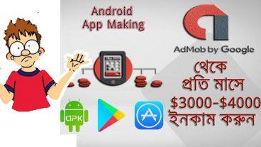খুব সহজে Android এপ বানান আর ইনকাম করুন মাসে হাজার হাজার টাকা