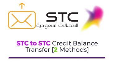 কিভাবে STC থেকে বাংলাদেশে রিচার্জ করবেন How to Transfer Balance STC to Bangladeshi Mobile