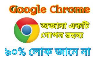 জেনে নিন Google Chrome ব্রাউজারের সিক্রেট সেটিং