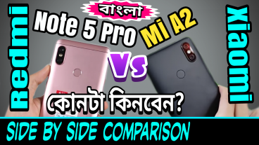 Redmi Note 5 Pro কেনার আগে দেখে নিন Redmi Note 5 Pro Vs Mi A2 এর স্পেসিফিকেশান ও সাইড বাই সাইড ডিটেইলস কম্পারিজন যাতে কেনার পর পস্তাতে না হয়