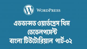 Advance WordPress Theme Development Tutorial:: [পর্ব-০২] কিভাবে উইজেট রেজিস্টার করে ব্যবহার করতে হয়