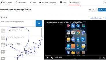 কিভাবে YouTube সাবটাইটেল তৈরি করতে হয় সাবটাইটেল এর কারণে আপনার ভিডিওর View হবে আরও অনেক বেশি