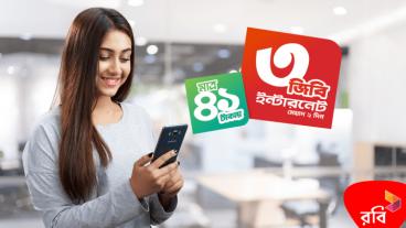 Robi 3GB Internet Only 41Tk  Robi 41Tk 3GB internet offer