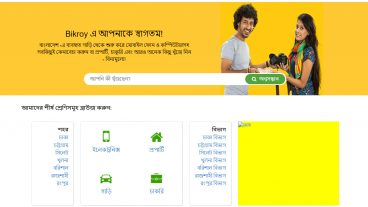 Bikroycom এর মত WordPress Theme