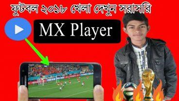 Fifa World Cup 2018 – খেলা দেখুন MX Player দিয়ে একদম ক্লিয়ার