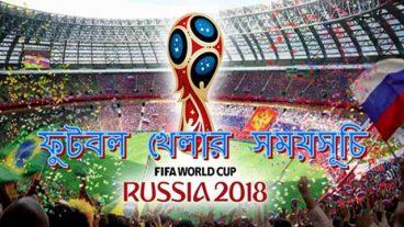 রাশিয়া বিশ্বকাপ ফুটবল ২০১৮ খেলার সময়সূচি