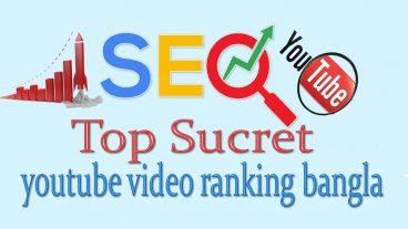 Youtube Video SEO  Top Sucret SEO Tips  মাত্র ১০ মিনিটে আপনার Youtube ভিডিও বুস্ট করুন ফ্রি Best SEO tool for Youtubers