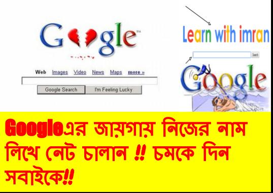 Google এর জায়গায় নিজের নাম লিখে নেট চালান!! চমকে😱😱😱 দিন সবাইকে!!