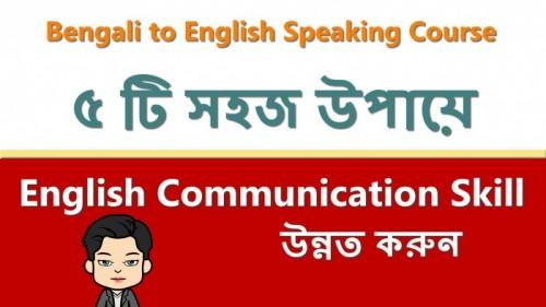 ৫ টি সহজ উপায়ে আপনার English communication skill উন্নত করুন | 5 ways to improve your English communication skill
