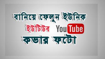 Youtube এর কভার আর্ট ক্রপ হয়ে যাচ্ছে ? নিয়ে নিন সেরা সমাধান সাথে থাকছে ফ্রি ডিজাইন PSD ফাইল।