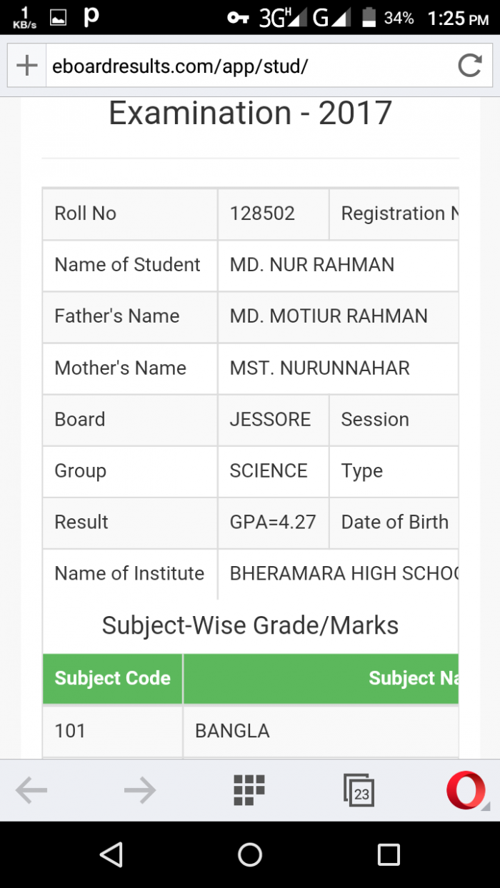 দেখে নিন SSC Result publish