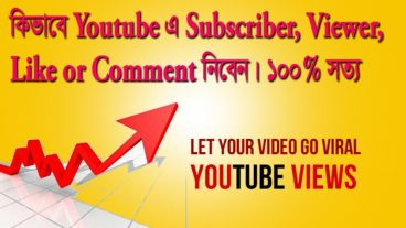 Youtube এ ফ্রি  1000 Subscriber, Viewer, Like or Comment (Start Now)