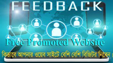আপনার Website এ কিভাবে ৫০০-১০০০ Visitor নিবেন | Free Promoted your website | Par day take 500-100 visitor