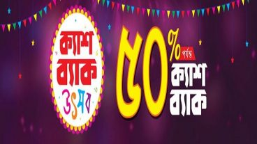 কেনাকাটার বাজিমাত অফারে আপটু ৫০% ক্যাশব্যাক!!