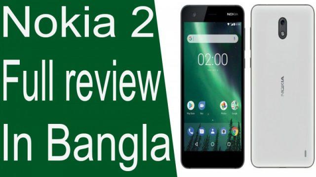 Nokia 2 ফোন্টি কেমন হচ্ছে? এবং কি কি থাকছে এই ফোনে?