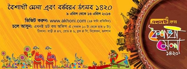 মেতে উঠুন বৈশাখী উৎসবে, কমদামে কিনুন সেরা পণ্য। Akhoni.com 'বৈশাখী মেলা ও বর্ষবরণ উৎসব ১৪২০'