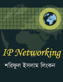 আবারও আপনাদের জন্য নিয়ে এলাম নতুন একটি বই যার নাম IP Networking